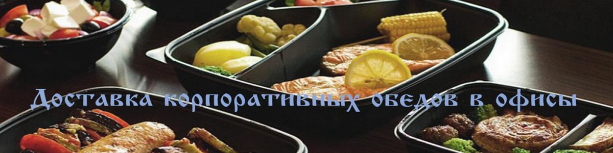 Доставка обедов в офисы от 130 до 180 рублей (обсуждается индивидуально).