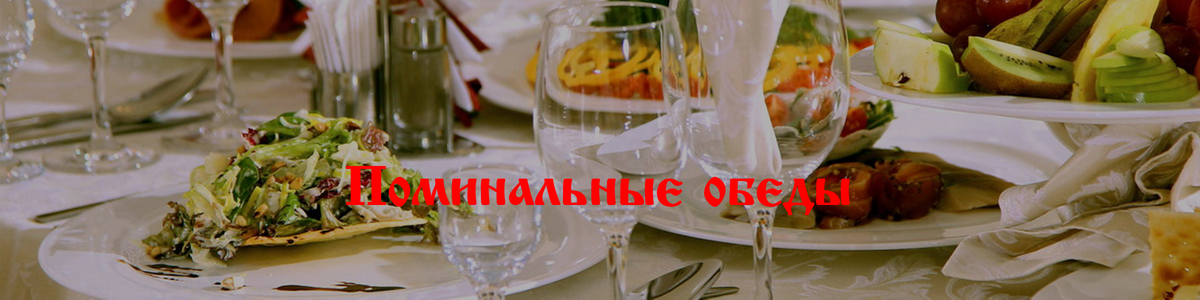 Поминальные обеды в Самаре по доступным ценам