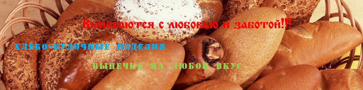 хлебо-булочные изделия и выпечка в Самаре