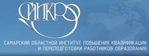 Институт СИПКРО